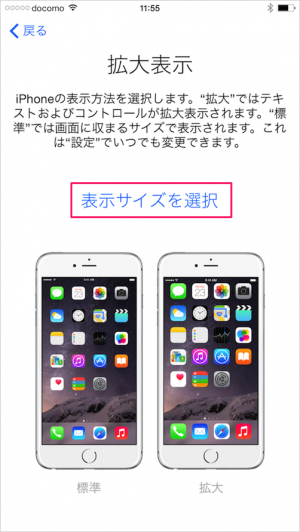 iphone-6-plus-initial-setting-31