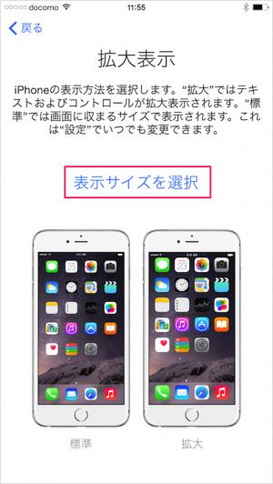 iphone-6-plus-initial-setting-31