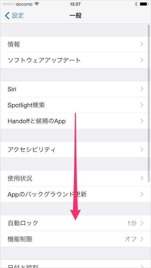 iphone-ipad-app-atok-for-ios-03