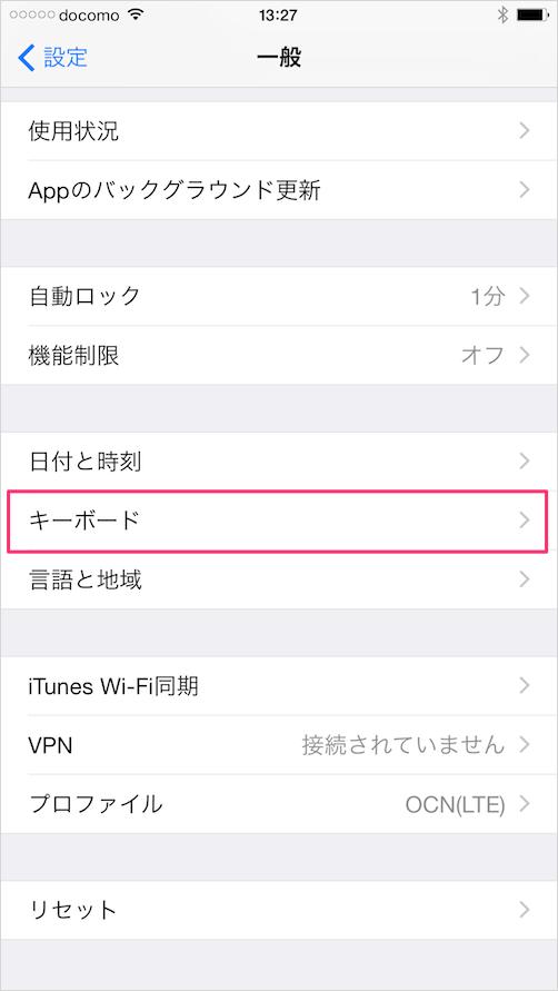 iphone-ipad-app-atok-for-ios-04