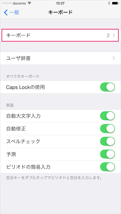 iphone-ipad-app-atok-for-ios-05