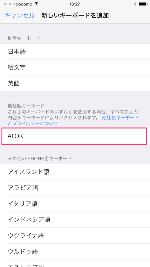 iphone-ipad-app-atok-for-ios-07