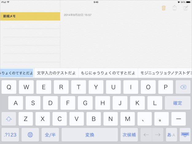 iphone-ipad-app-atok-for-ios-14