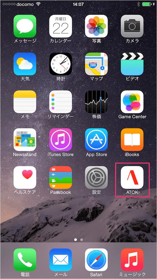 iphone-ipad-app-atok-for-ios-a01