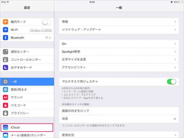 iphone-ipad-icloud-storage-upgrade-02