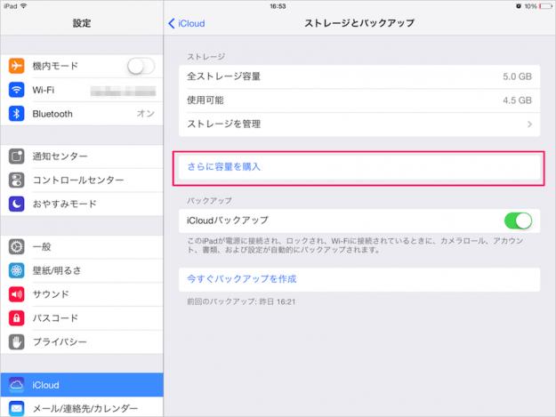 iphone-ipad-icloud-storage-upgrade-04