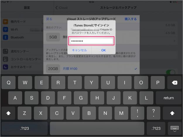 iphone-ipad-icloud-storage-upgrade-08