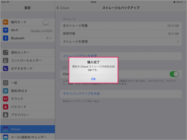 iphone-ipad-icloud-storage-upgrade-09