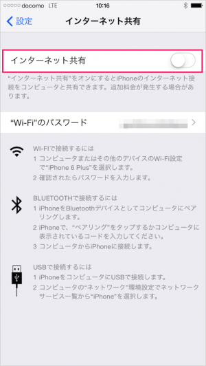 iphone-sharing-internet-connection-03