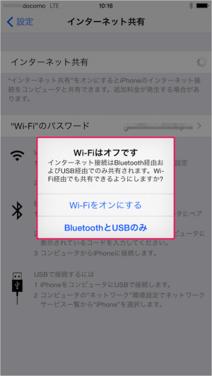 iphone-sharing-internet-connection-04