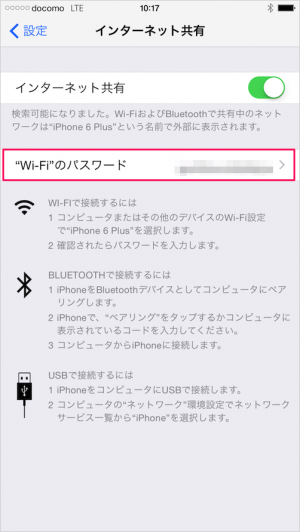 iphone-sharing-internet-connection-05