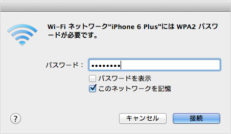 iphone-sharing-internet-connection-07
