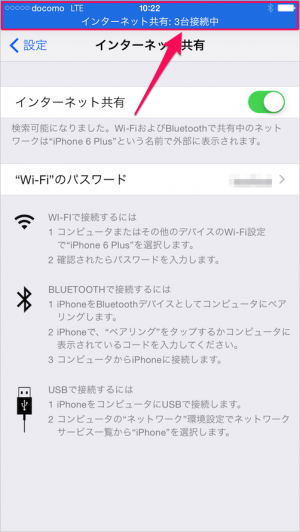 iphone-sharing-internet-connection-12