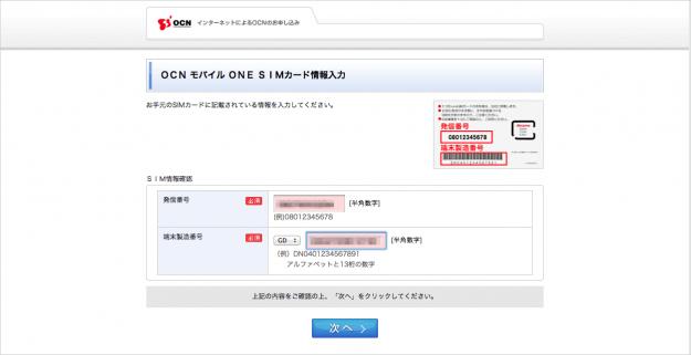 iphone-sim-free-ocn-mobile-one-03