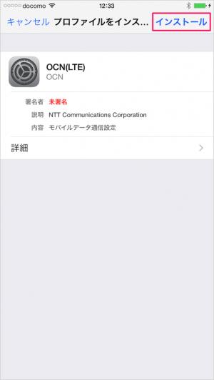 iphone-sim-free-ocn-mobile-one-16
