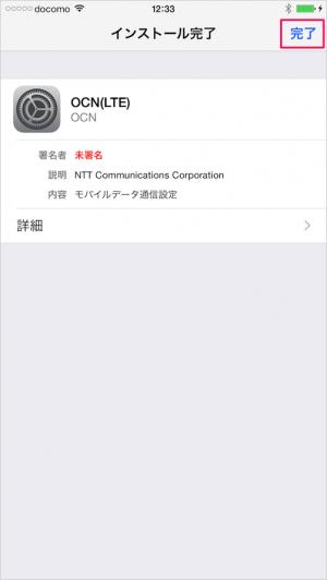iphone-sim-free-ocn-mobile-one-19