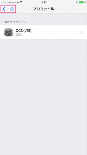 iphone-sim-free-ocn-mobile-one-20