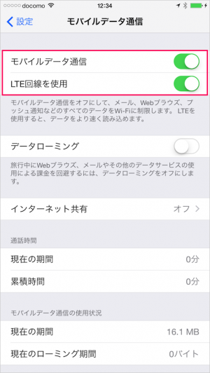 iphone-sim-free-ocn-mobile-one-23