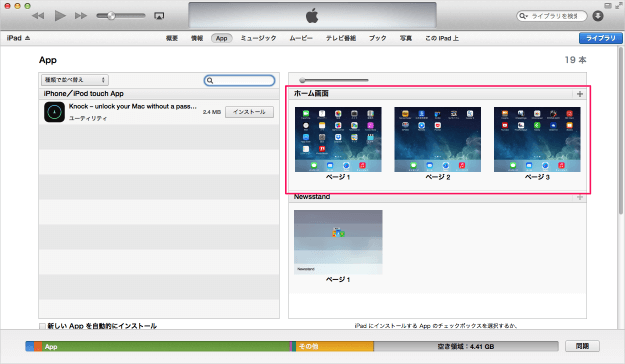 itunes-custom-ios-home-screen-icon-03