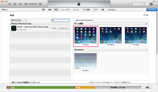 itunes-custom-ios-home-screen-icon-04