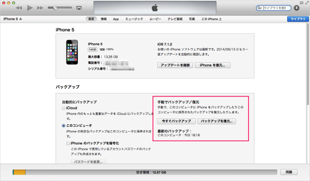 itunes-ios-manually-backup-resotre-02