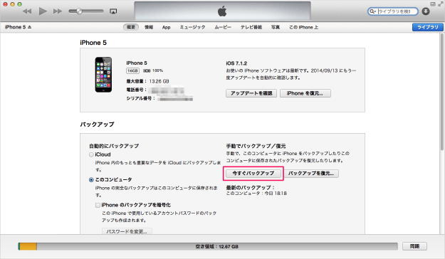 itunes-ios-manually-backup-resotre-03