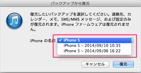 itunes-ios-manually-backup-resotre-08