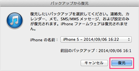 itunes-ios-manually-backup-resotre-09