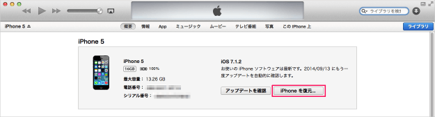 itunes-ios-restore-factory-settings-02