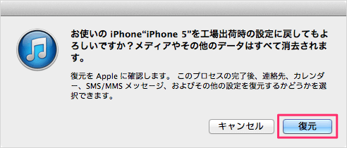 itunes-ios-restore-factory-settings-04
