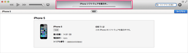 itunes-ios-restore-factory-settings-09