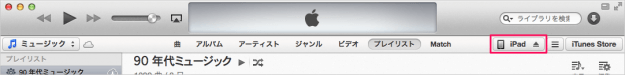 itunes-ios8-update-02