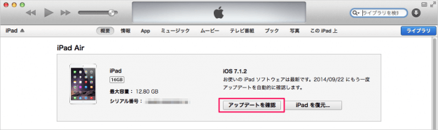 itunes-ios8-update-03