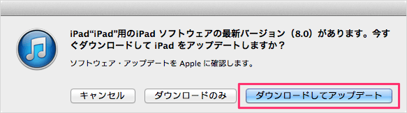itunes-ios8-update-04
