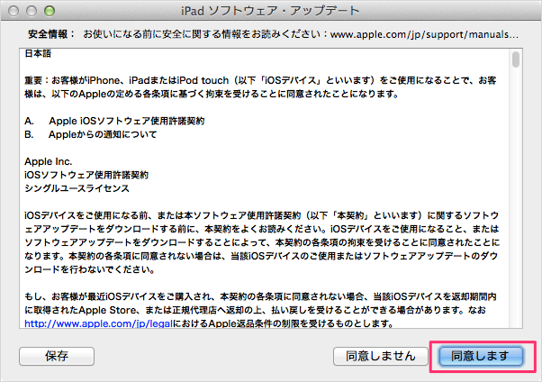 itunes-ios8-update-06