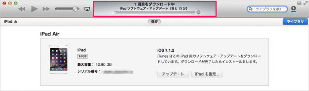 itunes-ios8-update-07