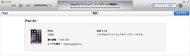 itunes-ios8-update-10