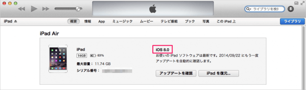 itunes-ios8-update-12