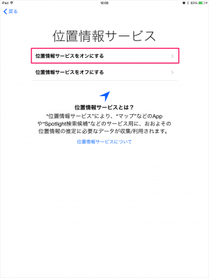 itunes-ios8-update-15