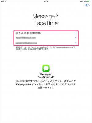 itunes-ios8-update-18