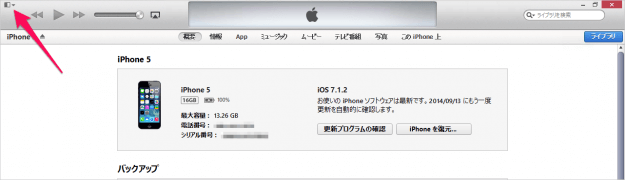itunes-iphone-ipad-auto-sync-04