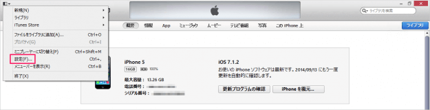 itunes-iphone-ipad-auto-sync-05