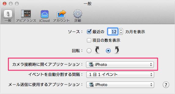 mac-connect-camera-launch-app-07