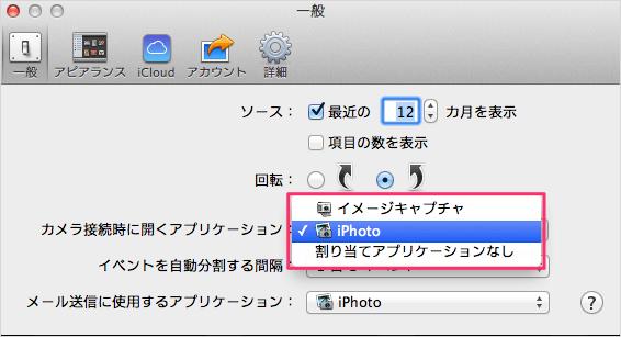 mac-connect-camera-launch-app-08