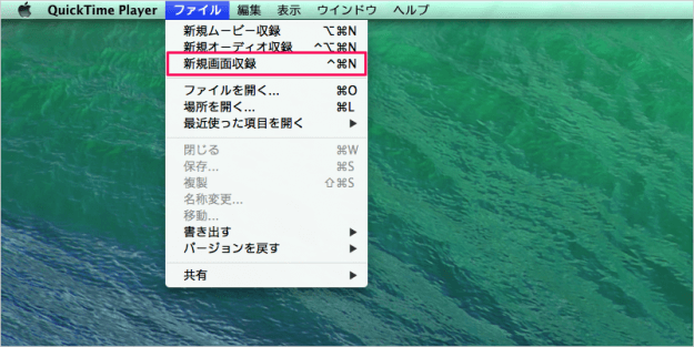 mac-desktop-screen-recording-quicktime-player-02