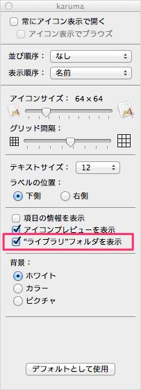 mac-finder-library-folder-04