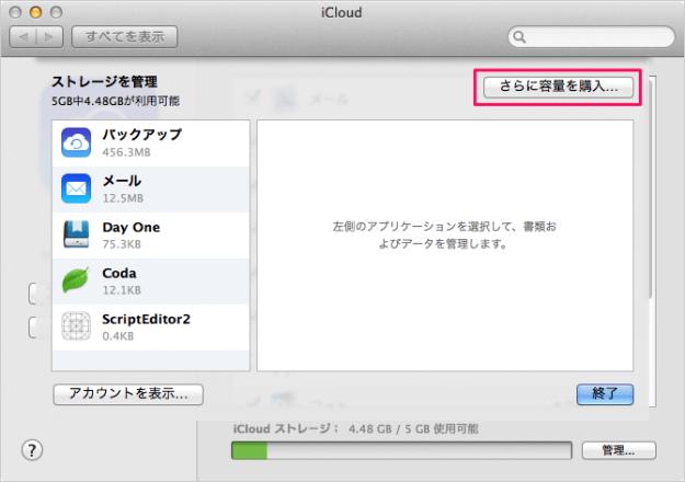 mac-icloud-storage-upgrades-04