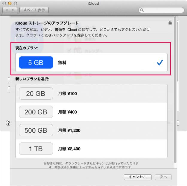 mac-icloud-storage-upgrades-05