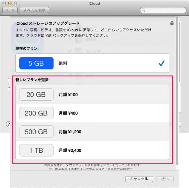 mac-icloud-storage-upgrades-06