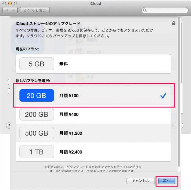 mac-icloud-storage-upgrades-07